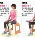 對抗「梨狀肌症候群」的局部肌群舒緩操p1156-a6-01
