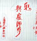 p1157-03-01鬼與盧師尊