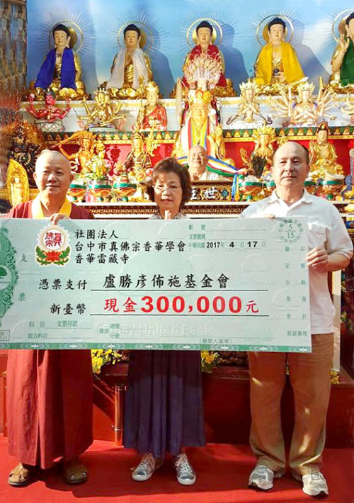 圖為香華雷藏寺贊助盧勝彥佈施基金會三十萬台幣,由蓮香師母代表接受。 p1157-09-03