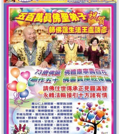 TBN1162-TAIWAN-P09