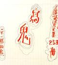 p1159-a7-01寫鬼