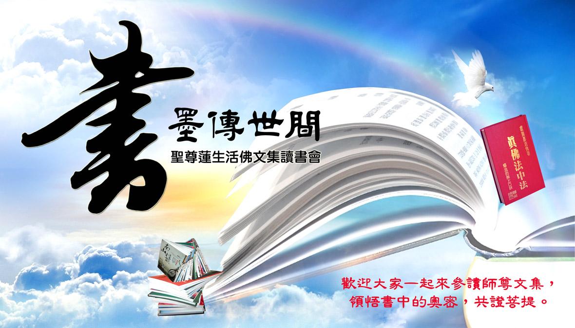 圖為美國彩虹雷藏寺護摩殿將舉辦法王作家蓮生活佛盧勝彥讀書會 p1160-02-01