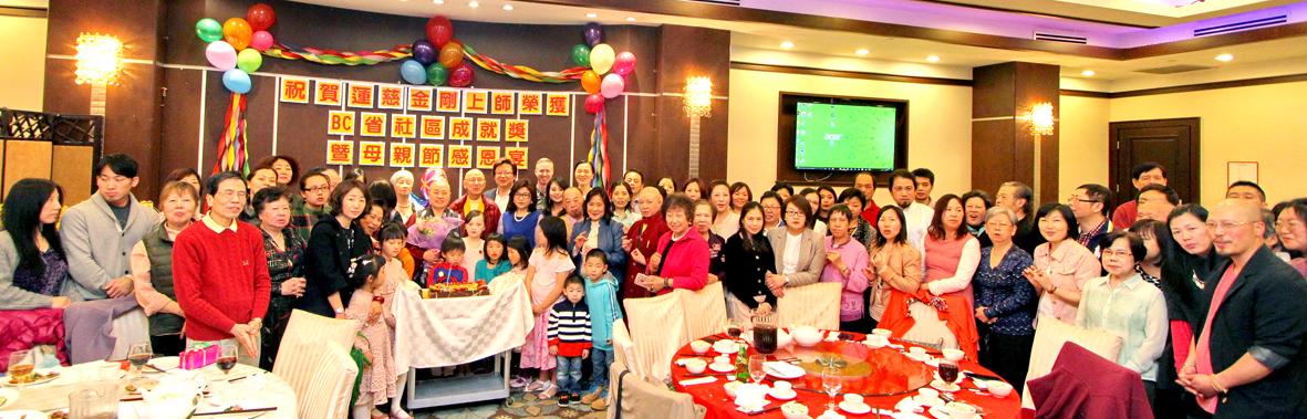 圖為參加溫哥華華光功德會母親節感恩宴眾嘉賓大合照 p1160-14-03