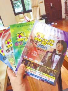 豬式幽默瘋兩岸,福建泉州人來台 旅遊,返鄉都購買豬哥亮歌廳秀 錄影帶或DVD p1161-a8-09