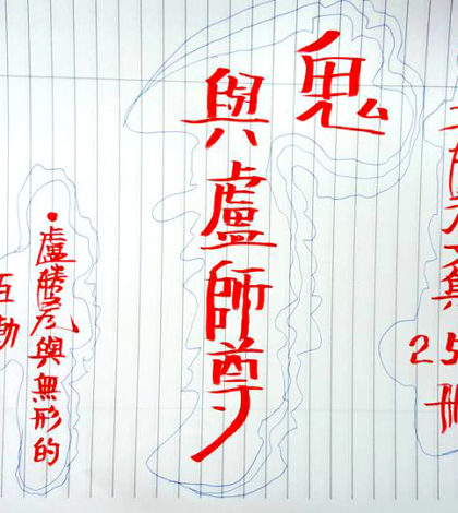 p1162-06-01鬼與盧師尊