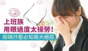 長時間久視,眼睛即會感到壓力,進而產生眼睛酸澀、疲倦、頭痛等症狀,不能忽視! p1164-a6-03