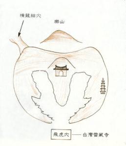圖為台灣雷藏寺飛虎穴圖。 p1165-a1-01