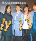 五月天獲最佳國語專輯獎;阿信獲最佳作詞人獎