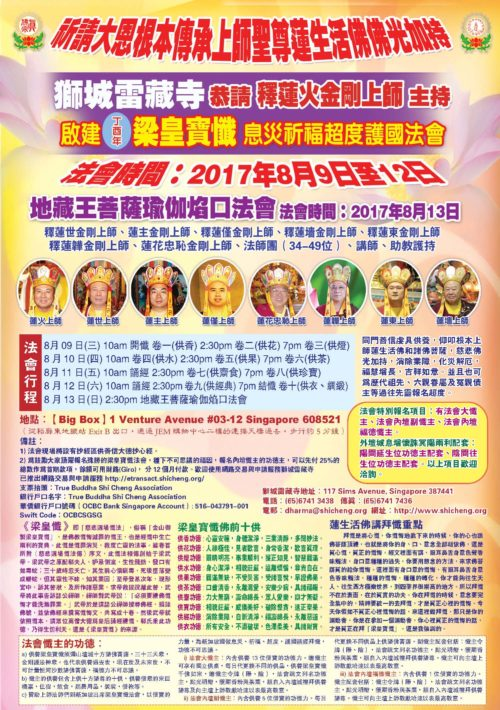 獅城雷藏寺梁皇寶懺法會WTBN1168TW15
