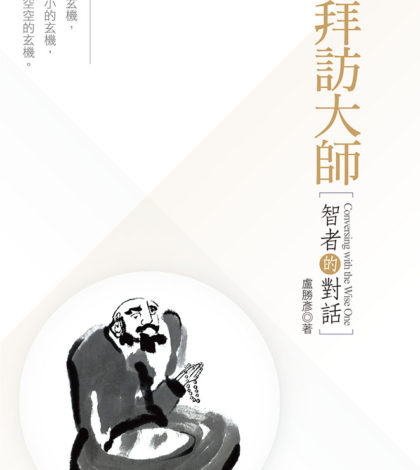 p1169-07-02拜訪大師