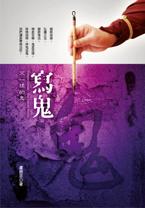 蓮生活佛盧勝彥第258冊文集《寫鬼:不一樣的鬼》p1169-a7-01寫鬼