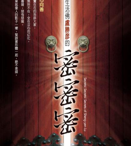 p1170-16-01蓮生活佛盧勝彥的密密密