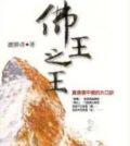 p1172-12-B080佛王之王
