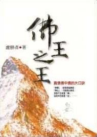 盧勝彥第80冊文集《佛王之王》書封面 p1172-12-B080佛王之王