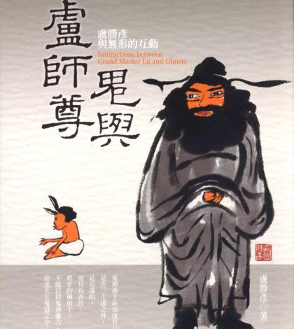 p1173-a7-01鬼與盧師尊