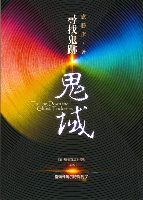 盧勝彥文集第263冊 《鬼域──尋找鬼跡》新書封面
