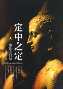 盧勝彥文集第261冊《定中之定──入三摩地之口訣》新書封面