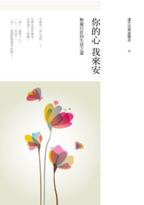 蓮生法王文集第265冊《你的心我來安》新書封面