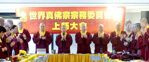 開會前,宗委會會長蓮花程祖上師帶領上師們祈求根本上師傳承加持