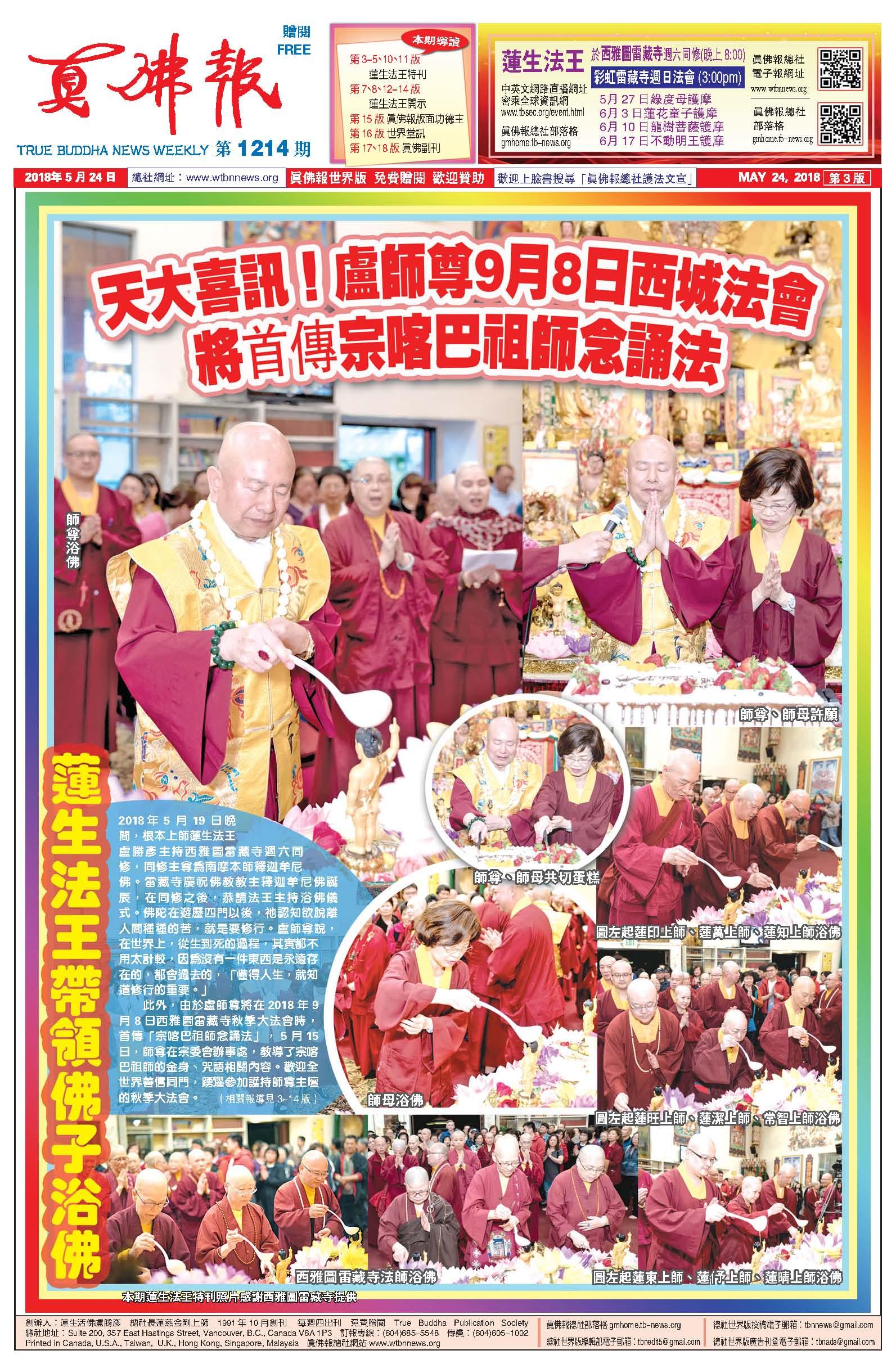 真佛報1214期2018年5月24日出刊