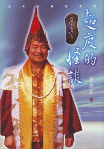 蓮生活佛盧勝彥文集第131冊《超度的怪談》封面
