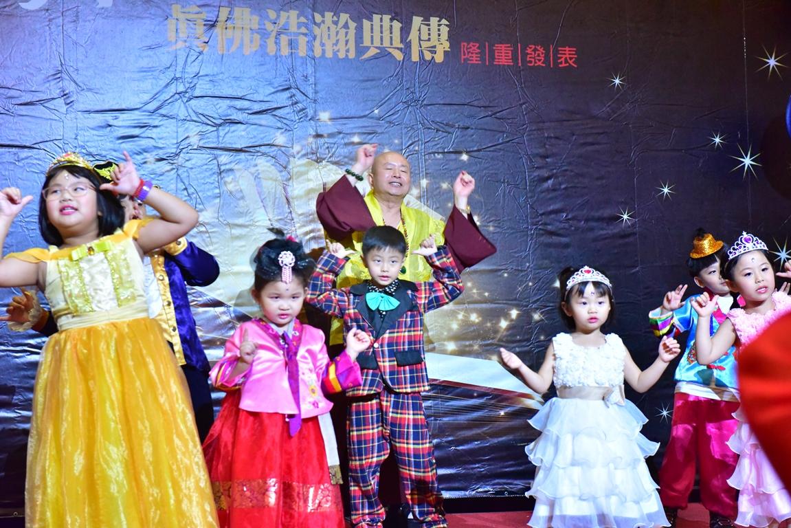 師尊與小佛子同樂表演「大王叫我來巡山」