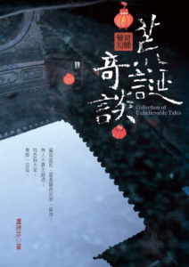 盧勝彥文集第243冊《荒誕奇談──見聞覺知》封面
