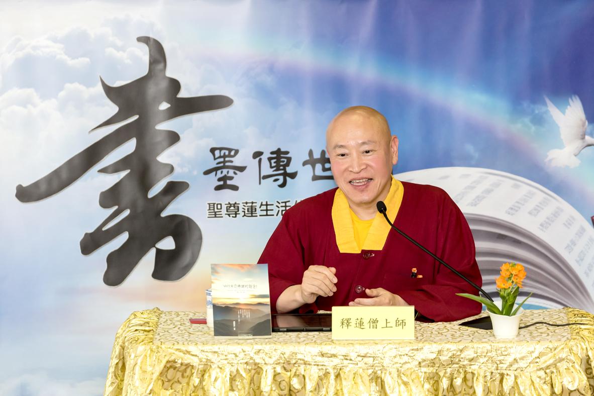 法會前蓮僧勝師導讀師尊第249冊文集《來自佛國的語言》