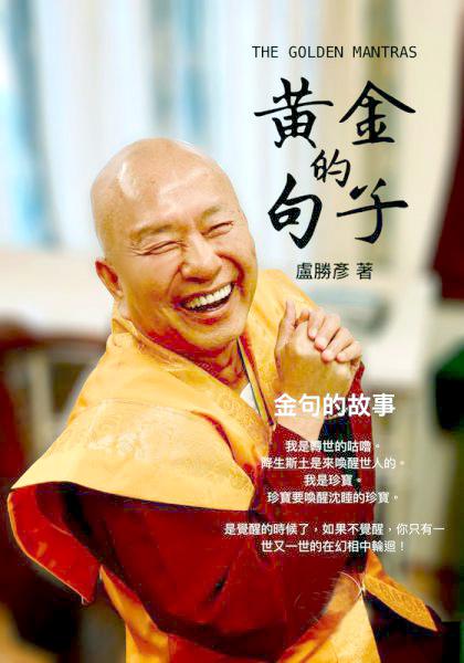 盧勝彥文集第266冊《黃金的句子》封面