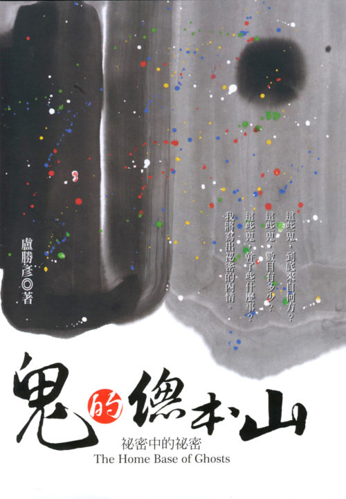 盧勝彥文集第265冊《鬼的總本山──祕密中的祕密》新書封面