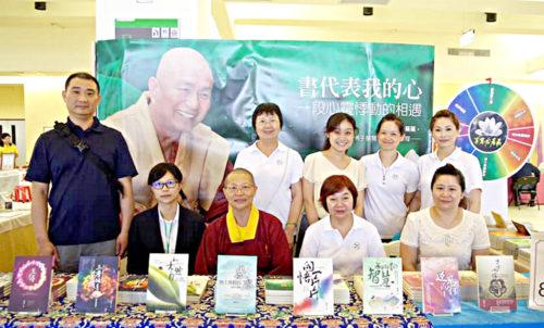 宗委會文宣處長蓮悅金剛上師(左3)蒞臨宗教博覽會真佛宗攤位與義工合影