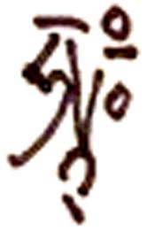 宗喀巴祖師念誦法種子字「阿」字