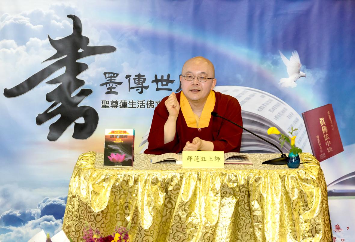 法會前,蓮旺上師導讀師尊文集《蓮生活佛講地藏經》