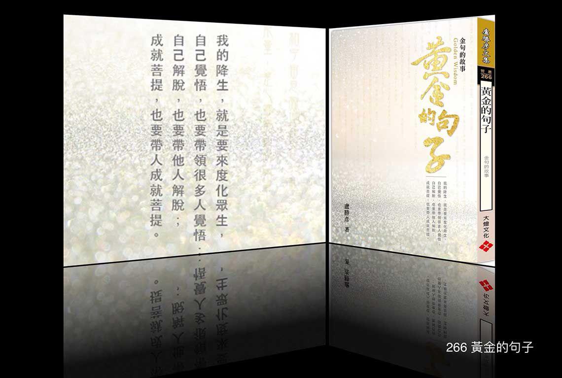 盧勝彥文集第266冊《黃金的句子──金句的故事》