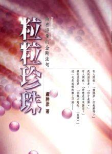法王作家蓮生活佛盧勝彥第107冊文集《粒粒珍珠──擁有證量的金剛法句》封面。