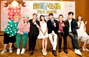 新加坡電影「超磅名模」 舉辦記者發布會