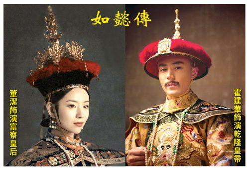 圖為《如懿傳》中霍建華飾演乾隆皇帝(右)、董潔飾演富察皇后(左)。