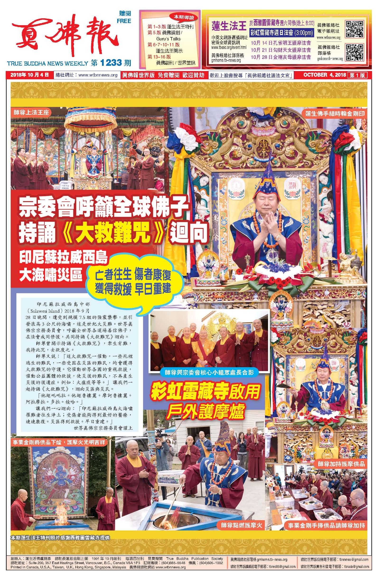 真佛報1233期2018年10月4日出刊