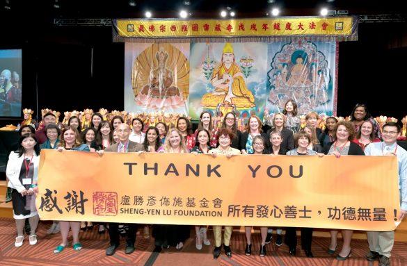 盧勝彥佈施基金會眾理事與合作夥伴全體合影