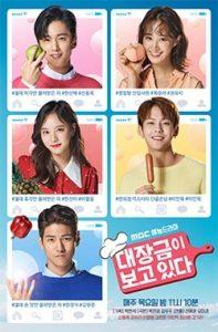 韓國MBC美食新劇「大長今在看著」