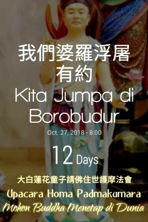 2018年10月27日在印尼婆羅浮屠的「千年尋根──行菩提」我們將一起做「大白蓮花童子請佛住世護摩法會」