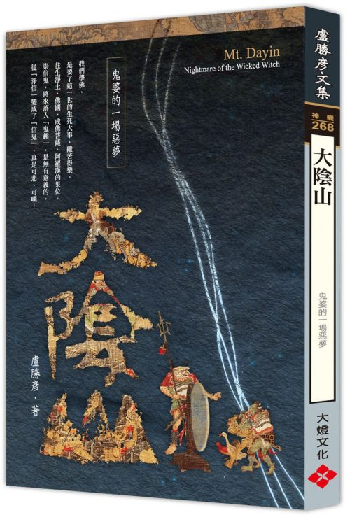 法王作家蓮生活佛盧勝彥第268冊文集《大陰山──鬼婆的一場惡夢》11月上市,新書封面。