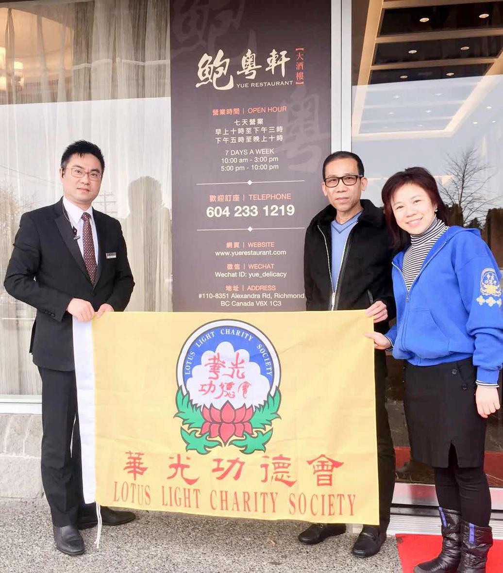 贊助商家「鮑粵軒大酒樓」老闆Mr. So(右2)和營業總監Mr. Yuen(左)與華光義工合影