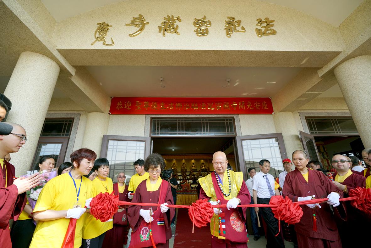 左起師母、師尊、蓮譕法師主持法記雷藏寺剪綵儀式。