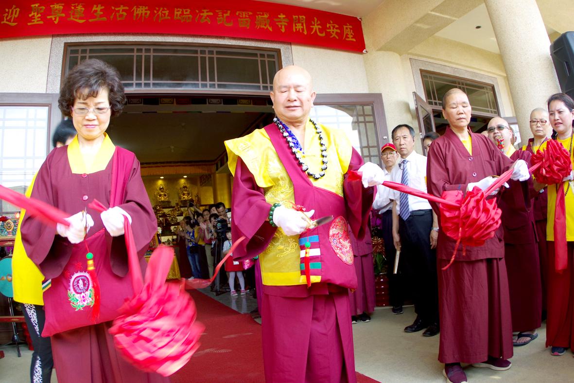 左起師母、師尊、蓮譕法師主持剪綵儀式