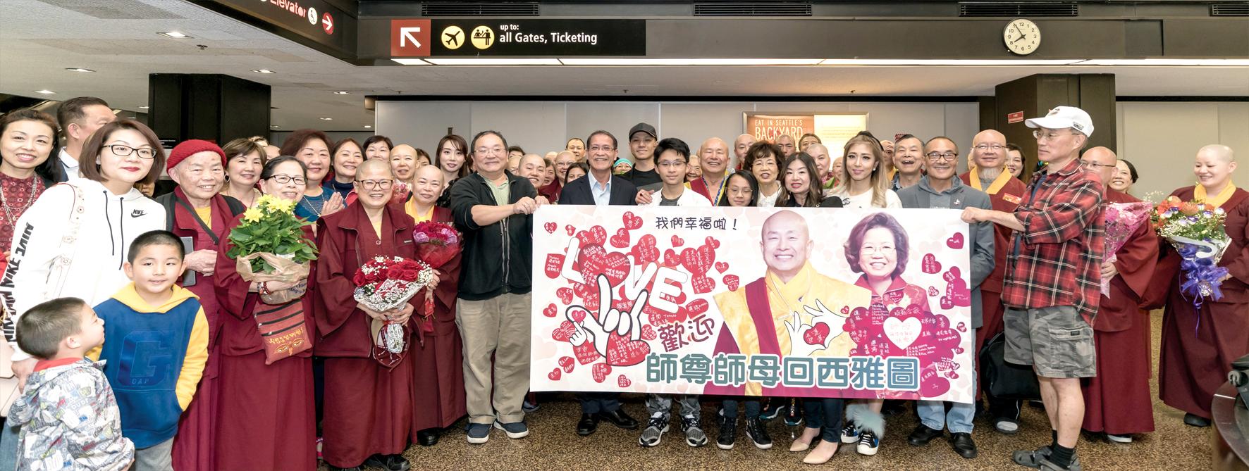 美加弟子趕往西雅圖機場迎接師尊、師母返美,並在機場合影。